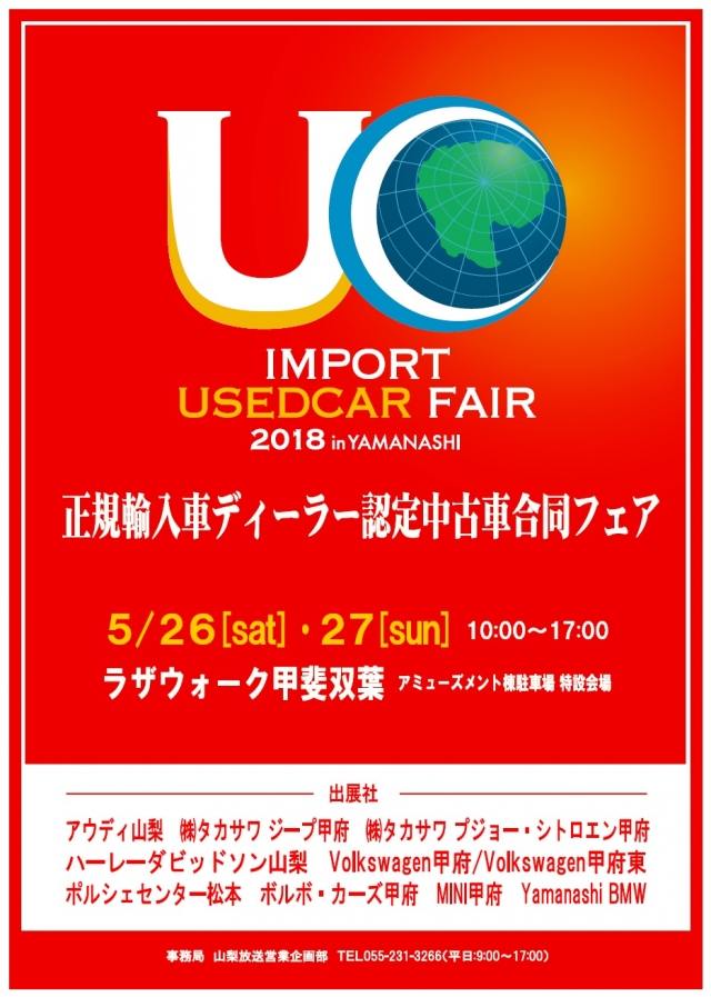 IMPORT USEDCAR FAIR